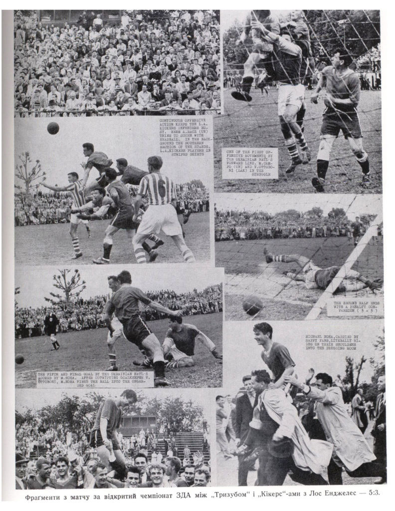 Photo gallery of Ukrainian Nationals 1960 US Open Cup win. Image courtesy of www.tryzub.org.
